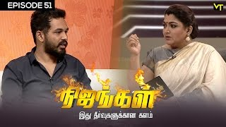 Download Nijangal - With Kushboo - நிஜங்கள் Sun TV Episode 51 | 23/12/2016 | Vision Time Video