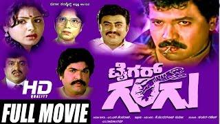 Download Tiger Gangu – ಟೈಗರ್ ಗಂಗು 1990 | FEAT.Tiger Prabhakar, Pavithra | Full Kannada Movie Video