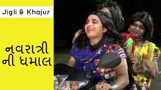 Download jigli khajur - navratri gujarat ni Video