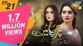 Download Parchayee Episode #21 HUM TV Drama 11 May 2018 Video