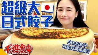 Download 【千千進食中】超巨大日式餃子!口味到底好不好吃呢?! Video