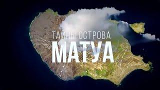 Download Тайна острова Матуа Video