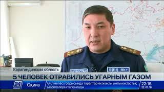 Download Пять человек обнаружены мертвыми в Карагандинской области Video