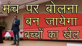 Download ये सीख लो तो मंच पर बोलना बन जायेगा बच्चों का खेल | Stage Fear? | Ashwani Thakur (Hindi) Video