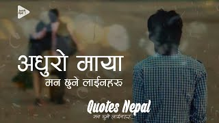 Download अधुरो माया | मन छुने लाईनहरू | Nepali Sad Heart Touching Quotes | EP. 83 Video
