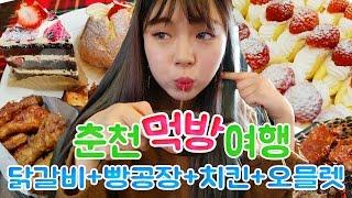 Download 춘천 먹방 여행 - 토담닭갈비+김가 빵공장+딸기오믈렛+교촌치킨 [시니] Video