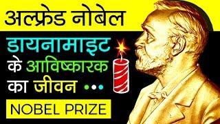 Download Alfred Nobel Biography In Hindi | History Of Nobel Prize | Dynamite Inventor Video