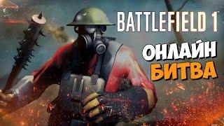 Download Battlefield 1 Multiplayer Gameplay - ПРОКАЧКА И ОНЛАЙН БИТВА! Video