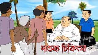 Download Bengali Stories for Kids   দাতব্য চিকিৎসা   Bangla Cartoon   Rupkothar Golpo   Bengali Golpo Video