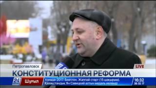 Download Большой интерес конституционная реформа вызвала у североказахстанцев Video