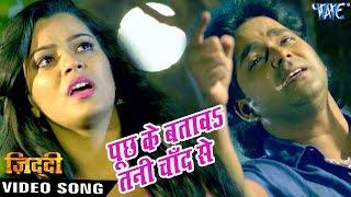 Download पूछ के बतावs चाँद से - Full Song - Pawan Singh - Puchh Ke Batawa - Bhojpuri Sad Songs Video