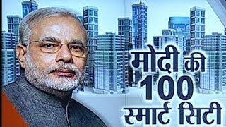 Download Narendra Modi smart action plan to develop infrastructure of India Video
