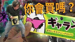 Download 聖誕節要到了~逛日本的派對用品店。這...你敢穿嗎?【開字幕學日文】 Video