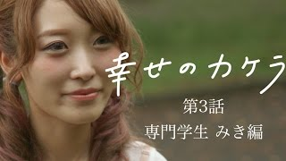 Download 【音楽ドラマ】幸せのカケラ 第3話「Wherever you are」 - 専門学生 みき編 Video