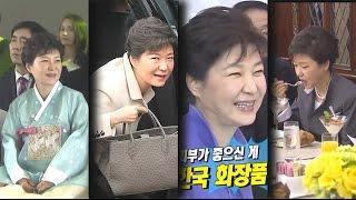 Download 뉴스타파 - 박근혜 대통령은 '최순실의 판촉사원' 이었다 Video