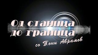 Download Матуранти 2018- Гевгелија Video