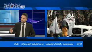 Download #سالم زهران عن اغتيال #قاسم سليماني و #المهندس في #بغداد Video