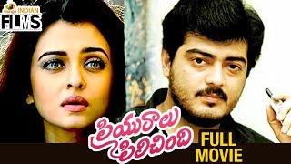 Download Priyuralu Pilichindi Telugu Full Movie   Ajith   Mammootty   Aishwarya Rai   Mango Indian Films Video