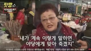 Download '촛불집회는 돈 받고 나온 사람들' 대구 서문시장 상인 인터뷰 2016-12-01 Video