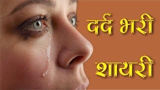 Download दर्द भरी हिन्दी शायरी | Dard Bhari Shayari | Very Heart Touching Dard Bhari Shayari | हिन्दी शायरी Video