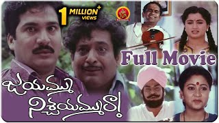 Download Jayammu Nischayammu Raa Full Movie || Rajendra Prasad, Chandra Mohan, Sumalatha Video