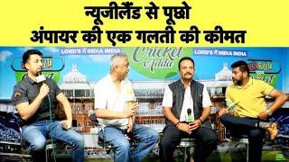 Download Aaj Ka Agenda: क्या Umpires की एक गलती ने New Zealand से छीन लिया World Cup खिताब? #CWC19 Video