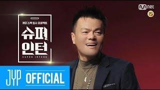 Download J.Y. Park X Mnet ″슈퍼인턴″ Teaser 4 Video