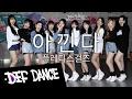 Download 플레디스걸즈(Pledis Girlz) - 아낀다(원곡-세븐틴) Dance Cover 데프댄스스쿨 수강생 월평가 최신가요 방송댄스 defdance kpop cover 댄스학원 Video