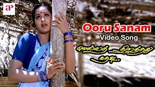 Download Mella Thiranthathu Kadhavu Tamil Movie   Ooru Sanam Video Song   Mohan   Amala   Ilaiyaraaja Video