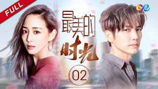 Download 《最美的时光》 第2集 (钟汉良/贾乃亮/张钧甯)【高清】 欢迎订阅China Zone Video