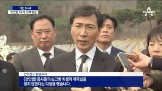 Download 천안함 7주기 추모 경쟁…뒷북 논란 Video