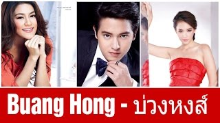 Download [Thái Drama 2016] Buang Hong - A Lasso For A Swan | Jame Jirayu Tangsrisuk | Kimberly Ann Voltemas Video