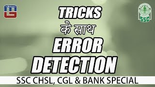 Download Error Detection With Tricks | English | SSC CHSL | CGL | Bank Special Video
