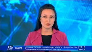 Download Выпуск новостей 22:00 от 24.05.2018 Video