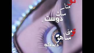 Download tao mana sak dost be balochi song Video