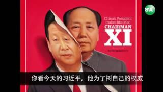 Download 【观点】苏晓康访谈(上): 习近平已经没有机会改革 Video