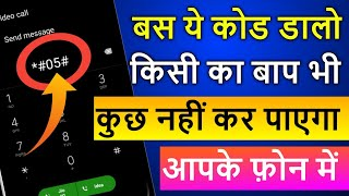 Download Most Useful Android Secret Code | Powerful Hidden Android Code | By Techy Vishal Video