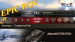 Download T57 Heavy Tank EPIC WIN Заполярье World of Tanks Video