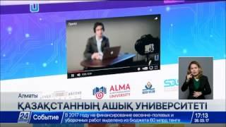 Download Енді кез келзен азамат қазақстандық ғалымдардың онлайн-дәрістерін тыңдай алады Video