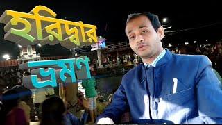 Download হরিদ্বার ভ্রমণ||Haridwar tour||palash bar tour(1) Video