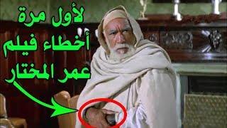 Download 10 أخطاء ظهرت في فيلم عمر المختار اسد الصحراء اشهر الافلام العربيه ولم ينتبه لها احد Video