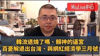 Download 【MiuLive】#45 韓流退燒了嗎、賴神的逼宮、百憂解退出台灣、與網紅經濟學 2019 三月號   M觀點直播 Video