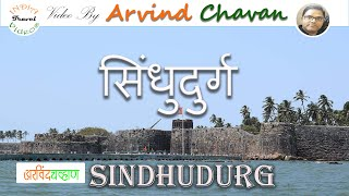 Download Sindhudurg fort सिंधुदुर्ग किल्ल्याची माहिती Video