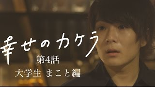 Download 【音楽ドラマ】幸せのカケラ 第4話「RPG」 - 大学生 まこと編 Video
