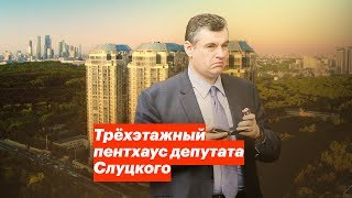 Download Трёхэтажный пентхаус депутата Слуцкого Video