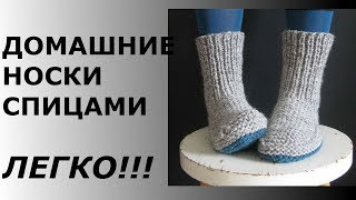 Download ДОМАШНИЕ НОСКИ СПИЦАМИ. ЛЕГКО!!!//adult slipper sock knitting Video