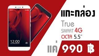 Download แกะกล่อง!! True Smart Octa 5.5 ราคาแค่ 990 บาท โคตรถูก!! Video