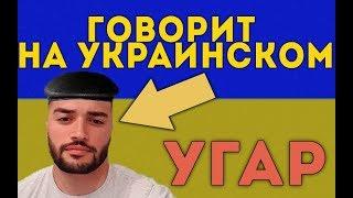 Download Russia Paver говорит на украинском. УГАР! Стрим павера #дарога 200к Video