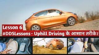 Download Uphill Driving | चढ़ाई में गाड़ी चलाना सीखें | Lesson 6 Video