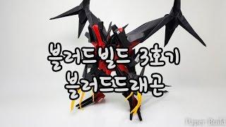 Download [페빌]종이로봇 블러드빌드 3호기 블러드드래곤 (중급,페이퍼빌드,origami robot) Video